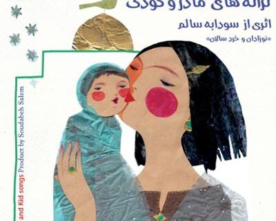 «ترانه های مادر و کودک» از سودابه سالم منتشر شد