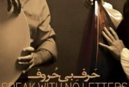 آلبوم «حرف بی حروف» منتشر شد