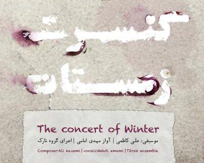 آلبوم «کنسرت زمستان» از علی کاظمی و مهدی امامی منتشر شد
