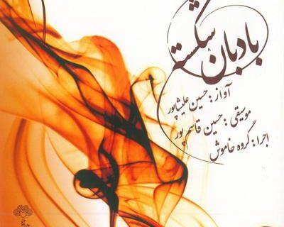 آلبوم «بادبان شکسته» با آواز حسین علیشاپور آماده دانلود قانونی شد