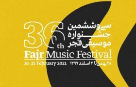 آثار و گروههای سی و ششمین جشنواره موسیقی فجر انتخاب شدند