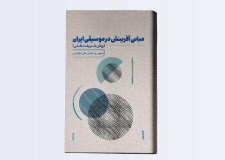 «مبانی آفرینش در موسیقی ایران» از علی ابراهیمی منتشر می شود