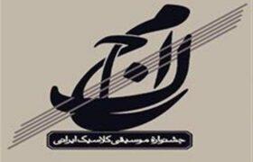 فراخوان بخش پژوهش جشنواره موسیقی کلاسیک ایرانی منتشر شد