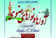 انتشار فراخوان جشنواره سراسری آواها و نواهای رضوی