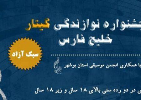 جشنواره نوازندگی گیتار خلیج فارس بصورت مجازی برگزار میشود