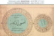 «از گلستان عجم» به کوشش محمدرضا درویشی منتشر شد