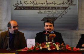 داوران بخش پژوهش جشنواره موسیقی کلاسیک ایرانی معرفی شدند