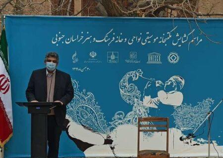 مکتبخانه موسیقی نواحی و خانه فرهنگ و هنر خراسان جنوبی افتتاح شد