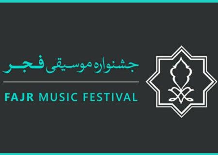 محورهای نشستهای پژوهشی جشنواره موسیقی فجر اعلام شد