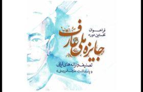 فراخوان نخستین دوره «جایزه ملی عارف» منتشر شد