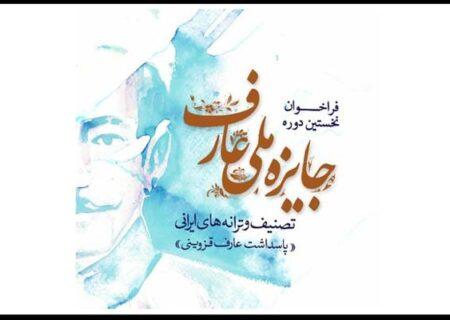 تمدید مهلت ارسال آثار هنرمندان به جشنواره «موسیقی عارف»
