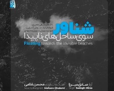 آلبوم «شناور سوی ساحلهای ناپیدا» از محسین غلامی و صادق میرزا رونمایی و منتشر شد