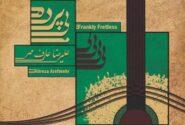 آلبوم بی پرده از علیرضا عارف مهر منتشر شد