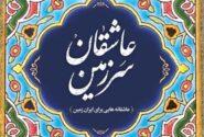 آلبوم «عاشقانههایی برای ایران زمین» منتشر شد