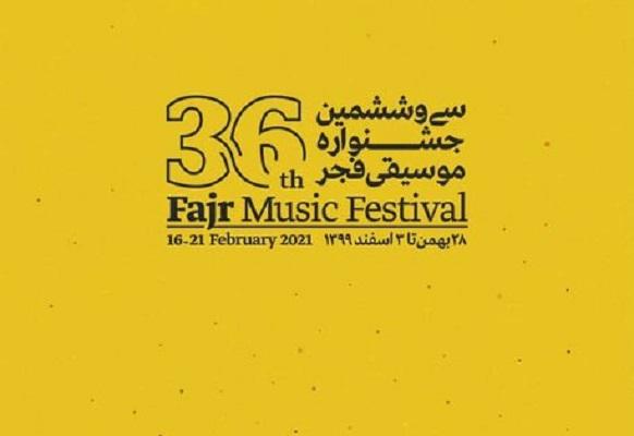 جشنواره موسیقی فجر ۳۶ پایان یافت