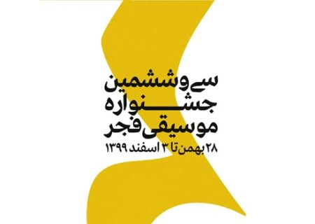 اجرای سرودهای انقلابی جشنواره موسیقی فجر در حضور مردم