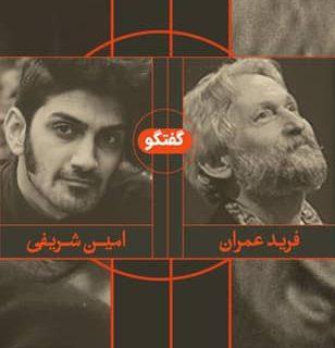 گپوگفت امین شریفی و فرید عمران با موضوع آهنگسازی به مثابه رویاپردازی