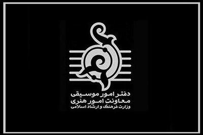 صدور ۴۴ مجوز موسیقی در هفته نخست بهمن