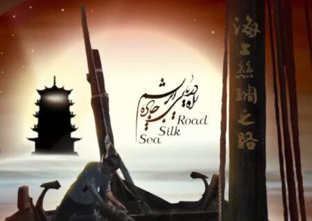 راه آبی جاده ابریشم با صدای محسن شریفیان منتشر شد