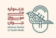 پانزدهمین جشنواره ملی موسیقی جوان برگزار میشود
