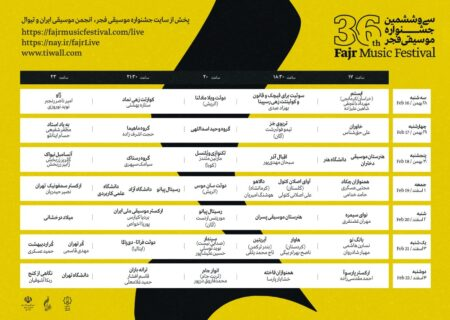 انتشار جدول سی و ششمین جشنواره موسیقی فجر/ معرفی بسترهای پخش