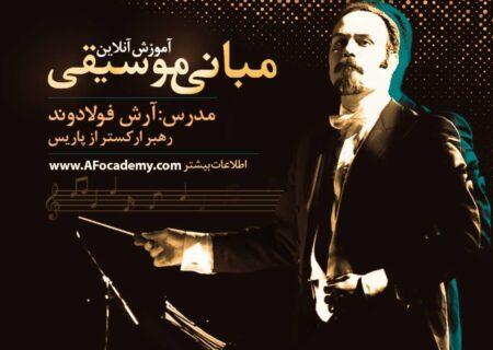 کلاسهای آموزش آنلاین مبانی موسیقی آرش فولادوند برگزار میشود