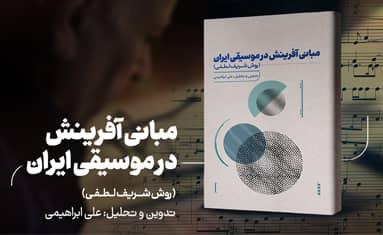 کتاب «مبانی آفرینش در موسیقی ایران (روش شریف لطفی)» منتشر شد