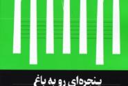 شیدا قرهچه داغی کتاب قطعاتی برای پیانو را منتشر کرد