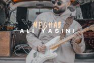 آهنگ جدید علی یاسینی با نام «نقاب» منتشر شد