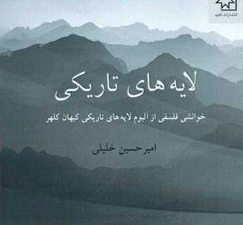 خوانشی فلسفی از آلبوم لایههای تاریکی کیهان کلهر