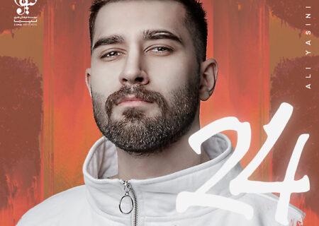 پیش فروش آلبوم «علی یاسینی» آغاز شد