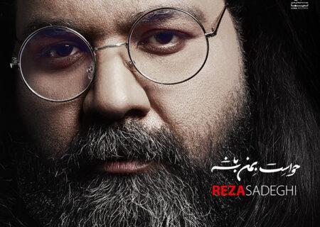 پیش فروش آلبوم جدید «رضا صادقی» آغاز شد