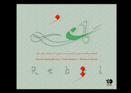 آلبوم موسیقی قشقایی «یاغه» با آواز ابراهیم کهندژ منتشر شد