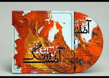 آلبوم موسیقی «آتش رنگ» از فرزاد فضلی منتشر شد
