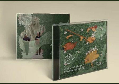 آلبوم «سال نو سلام» با شعرهای هوشنگ ابتهاج، سیاوش کسرایی و فریدون مشیری منتشر شد