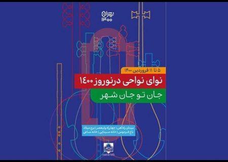 طنین نوای نواحی در تهران پیچید