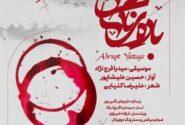 تصنیف «باده ی ناگهان» از میدیا فرج نژاد و حسین علیشاپور منتشر شد