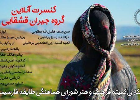 برگزاری کنسرت آنلاین ایل قشقایی در شیراز