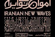 آلبوم اول پروژه «امواج نوی ایران» به بازار آمد
