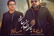 قطعه «باران ببارد» با خوانندگی حجت اشرف پور و دکلمه رضا رشیدپور منتشر شد