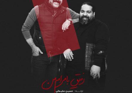 آهنگ «رفیق با مرام من» از رضا صادقی منتشر شد