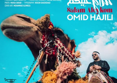 آهنگ جدید امید حاجیلی به نام «سلام علیکم» منتشر شد