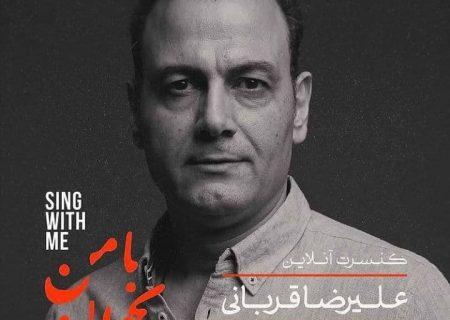 علیرضا قربانی کنسرت «با من بخوان» را آنلاین برگزار می کند