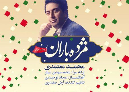 آهنگ جدید محمد معتمدی با نام مژده باران منتشر شد