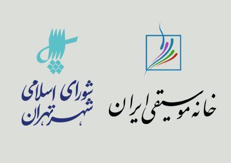 قدردانی خانه موسیقی از شورای شهر تهران