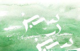 آلبوم «سبز در سبز» منتشر شد
