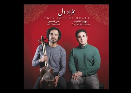 آلبوم «همزاد دل» از علی قمصری منتشر شد