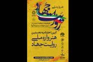 اختتامیه هنرواره ملی «روایت جهاد» به زمان دیگری موکول شد