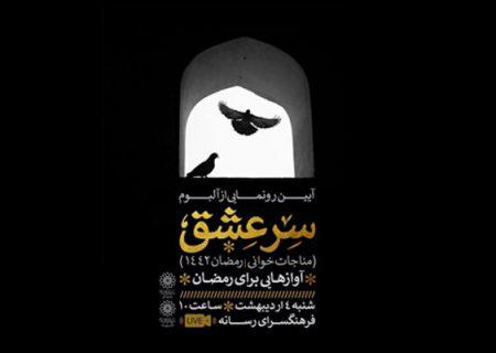 آلبوم «سر عشق» با صدای دو نسل آواز ایرانی رونمایی می شود
