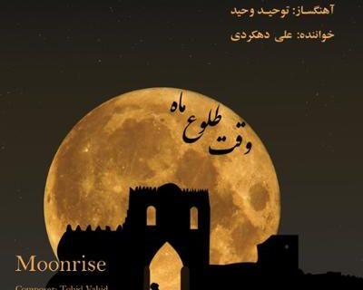آلبوم «وقت طلوع ماه» از توحید وحید و علی دهکردی منتشر شد